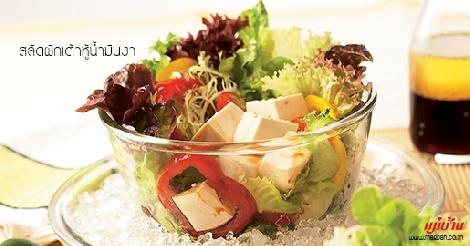 สลัดผักเต้าหู้น้ำมันงา สูตรอาหาร วิธีทำ แม่บ้าน