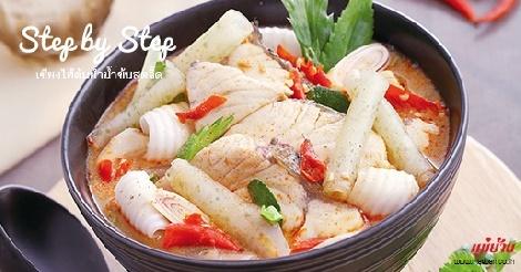 เซี่ยงไฮ้ต้มยำน้ำข้นสุดจี๊ด สูตรอาหาร วิธีทำ แม่บ้าน