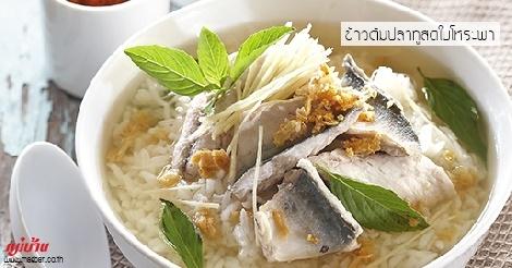 ข้าวต้มปลาทูสดใบโหระพา สูตรอาหาร วิธีทำ แม่บ้าน