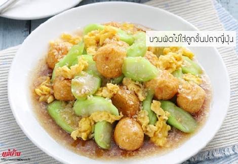 บวบผัดไข่ใส่ลูกชิ้นปลาญี่ปุ่น สูตรอาหาร วิธีทำ แม่บ้าน