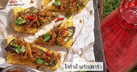 ไก่คั่วน้ำพริกปลาร้า สูตรอาหาร วิธีทำ แม่บ้าน
