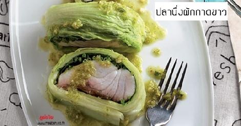ปลานึ่งผักกาดขาว สูตรอาหาร วิธีทำ แม่บ้าน