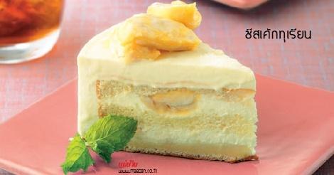 ชีสเค้กทุเรียน สูตรอาหาร วิธีทำ แม่บ้าน