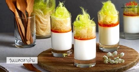 วุ้นนมสดสายไหม สูตรอาหาร วิธีทำ แม่บ้าน
