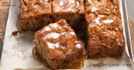 เค้กแอปเปิลราดซอสคาราเมล สูตรอาหาร วิธีทำ แม่บ้าน