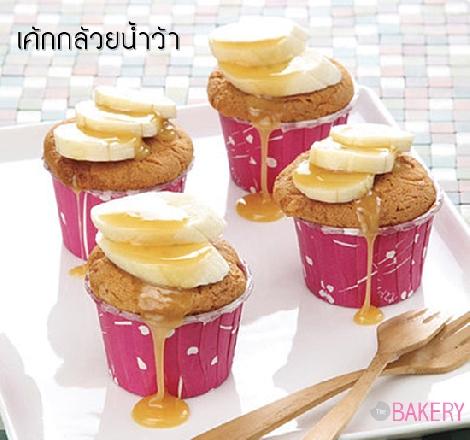 เค้กกล้วยน้ำว้า สูตรอาหาร วิธีทำ แม่บ้าน