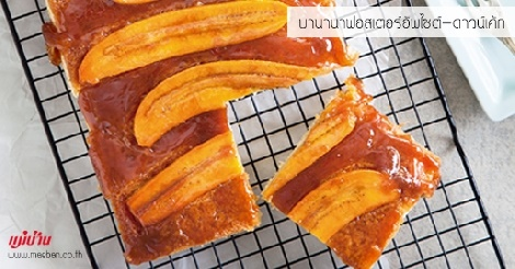 บานานาฟอสเตอร์อัพไซต์-ดาวน์เค้ก สูตรอาหาร วิธีทำ แม่บ้าน