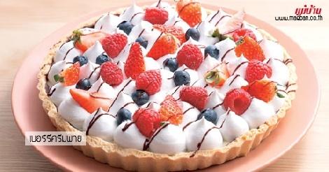 เบอร์รีครีมพาย (Berry Cream Pie ) สูตรอาหาร วิธีทำ แม่บ้าน