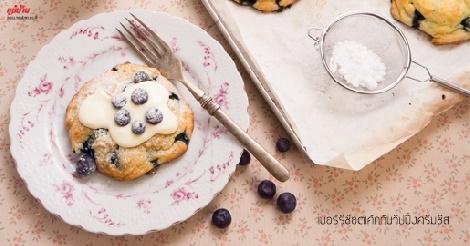 เบอร์รี่ช๊อตเค้กกับวิปปิ้งครีมชีส สูตรอาหาร วิธีทำ แม่บ้าน
