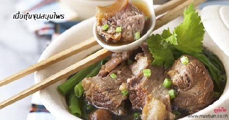 เนื้อตุ๋นซุปสมุนไพร สูตรอาหาร วิธีทำ แม่บ้าน