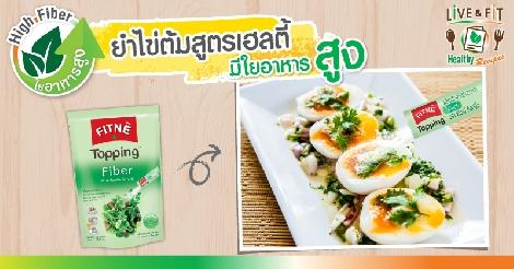 ยำไข่ต้มสูตรเฮลตี้ มีใยอาหารสูง สูตรอาหาร วิธีทำ แม่บ้าน