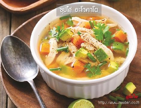 ซุปไก่ อะโวคาโด สูตรอาหาร วิธีทำ แม่บ้าน