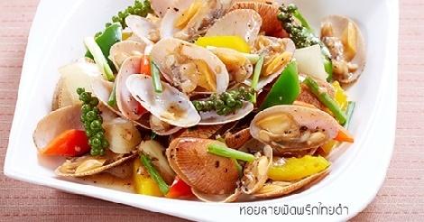 หอยลายผัดพริกไทยดำ สูตรอาหาร วิธีทำ แม่บ้าน