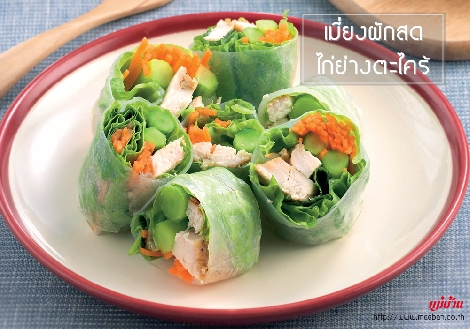 เมี่ยงผักสด ไก่ย่างตะไคร้ สูตรอาหาร วิธีทำ แม่บ้าน