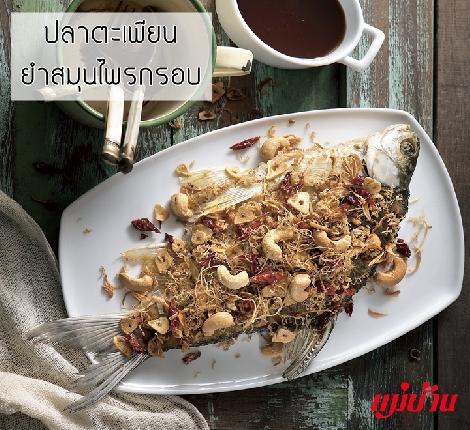 ปลาตะเพียน ยำสมุนไพรกรอบ สูตรอาหาร วิธีทำ แม่บ้าน