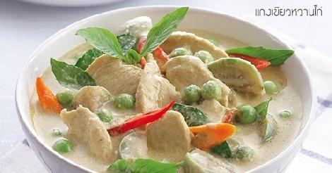 แกงเขียวหวานไก่ สูตรอาหาร วิธีทำ แม่บ้าน