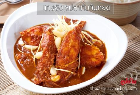แกงฮังเลปลาทับทิมทอด สูตรอาหาร วิธีทำ แม่บ้าน