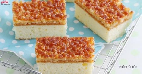 เดนิสดรีมเค้ก สูตรอาหาร วิธีทำ แม่บ้าน