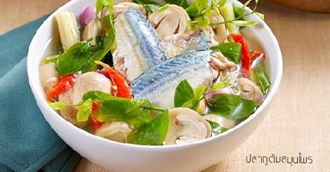 ปลาทูต้มสมุนไพร สูตรอาหาร วิธีทำ แม่บ้าน