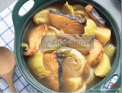 ปลาอินทรีต้มผักกาดดอง สูตรอาหาร วิธีทำ แม่บ้าน