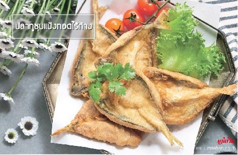 ปลาทูชุบแป้งทอดไร้ก้าง สูตรอาหาร วิธีทำ แม่บ้าน