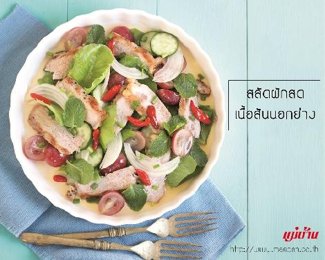สลัดผักสดเนื้อสันนอกย่าง สูตรอาหาร วิธีทำ แม่บ้าน