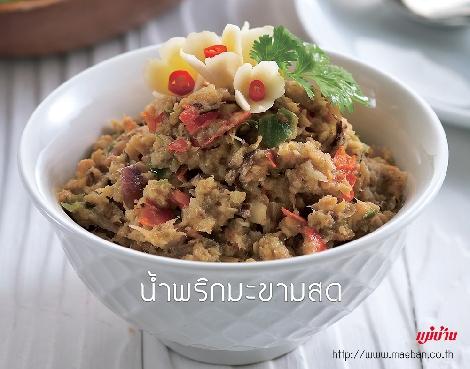 น้ำพริกมะขามสด  (สูตรไม่ผัด) สูตรอาหาร วิธีทำ แม่บ้าน