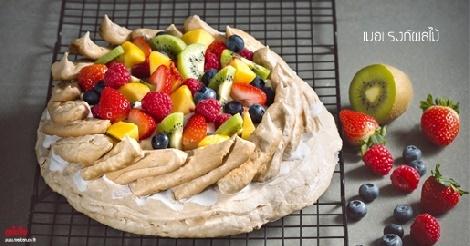 เมอแรงก์ผลไม้ สูตรอาหาร วิธีทำ แม่บ้าน