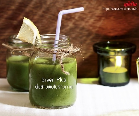 Green Plus  สูตรอาหาร วิธีทำ แม่บ้าน