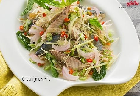 ยำปลาทูใส่มะละกอ สูตรอาหาร วิธีทำ แม่บ้าน
