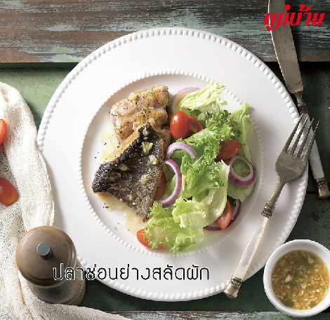 ปลาช่อนย่างสลัดผัก สูตรอาหาร วิธีทำ แม่บ้าน
