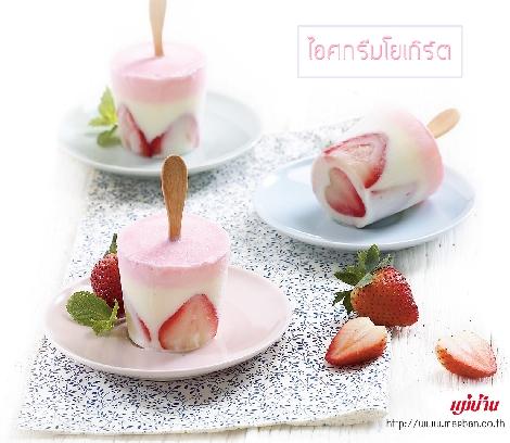 ไอศกรีมโยเกิร์ต สูตรอาหาร วิธีทำ แม่บ้าน