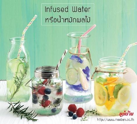 Infused Water หรือน้ำหมักผลไม้ สูตรอาหาร วิธีทำ แม่บ้าน