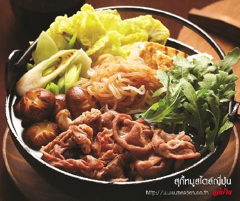 สุกี้หมูสไตล์ญี่ปุ่น สูตรอาหาร วิธีทำ แม่บ้าน