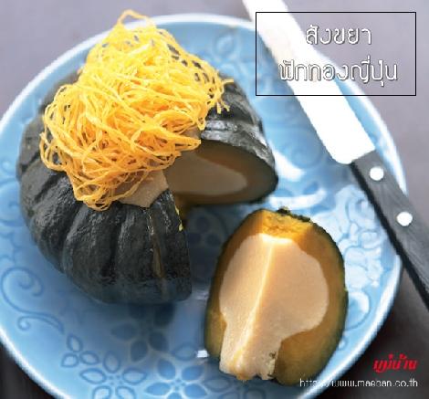 สังขยาฟักทองญี่ปุ่น สูตรอาหาร วิธีทำ แม่บ้าน