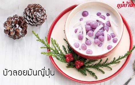 บัวลอยมันญี่ปุ่น สูตรอาหาร วิธีทำ แม่บ้าน