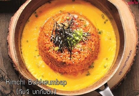 Kimchi Bokkeumbap (กิมจิ บกกึมบับ) สูตรอาหาร วิธีทำ แม่บ้าน