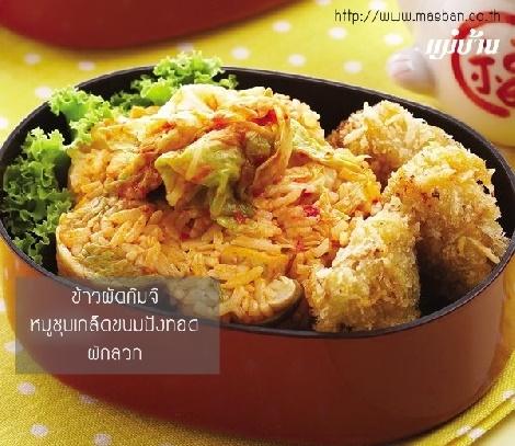 ข้าวผัดกิมจิ+หมูชุบเกล็ดขนมปังทอด+ผักลวก สูตรอาหาร วิธีทำ แม่บ้าน