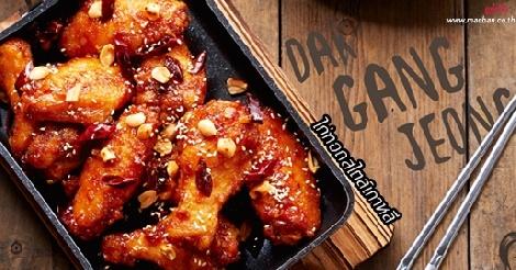 ไก่ทอดสไตล์เกาหลี สูตรอาหาร วิธีทำ แม่บ้าน