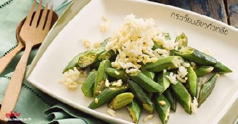 กระเจี๊ยบเขียวคั่วเกลือ สูตรอาหาร วิธีทำ แม่บ้าน