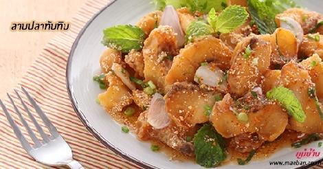 ลาบปลาทับทิม สูตรอาหาร วิธีทำ แม่บ้าน