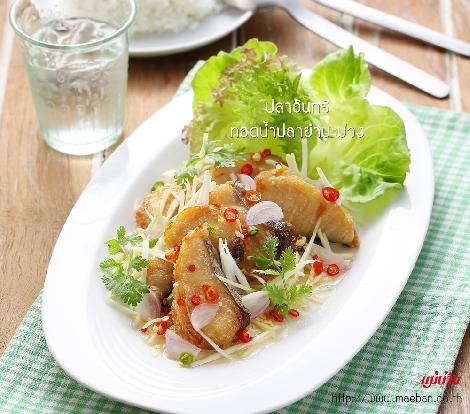 ปลาอินทรีทอดน้ำปลายำมะม่วง สูตรอาหาร วิธีทำ แม่บ้าน