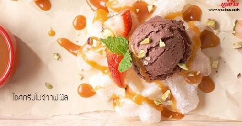 ไอศกรีมโมจิวาฟเฟิล (Mochi Waffles With Ice Cream) สูตรอาหาร วิธีทำ แม่บ้าน