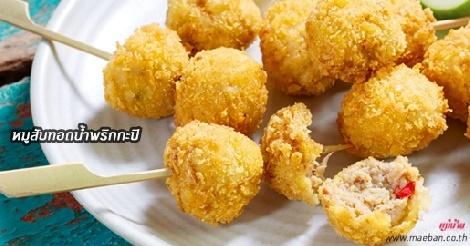 หมูสับทอดน้ำพริกกะปิ สูตรอาหาร วิธีทำ แม่บ้าน