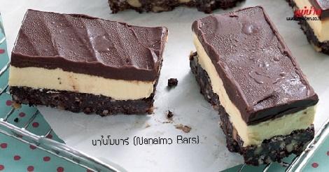 นาไนโมบาร์ (Nanaimo Bars) สูตรอาหาร วิธีทำ แม่บ้าน