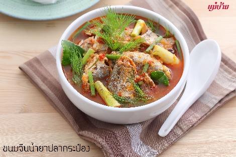 ขนมจีนน้ำยาปลากระป๋อง สูตรอาหาร วิธีทำ แม่บ้าน