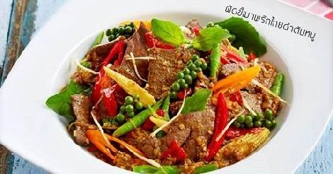 ผัดขี้เมาพริกไทยดำตับหมู สูตรอาหาร วิธีทำ แม่บ้าน