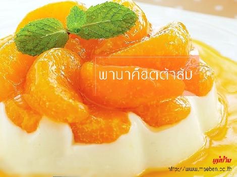 พานาค็อตต้าส้ม สูตรอาหาร วิธีทำ แม่บ้าน