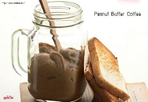 Peanut Butter Coffee สูตรอาหาร วิธีทำ แม่บ้าน