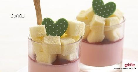 พิ้งค์เลิฟ (Pink Love ) สูตรอาหาร วิธีทำ แม่บ้าน